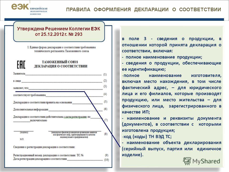 Утверждена Решением Коллегии ЕЭК от 25.12.2012 г. 293 в поле 3 - сведения о продукции, в отношении которой принята декларация о соответствии, включая: - полное наименование продукции; - сведения о продукции, обеспечивающие ее идентификацию; -полное н