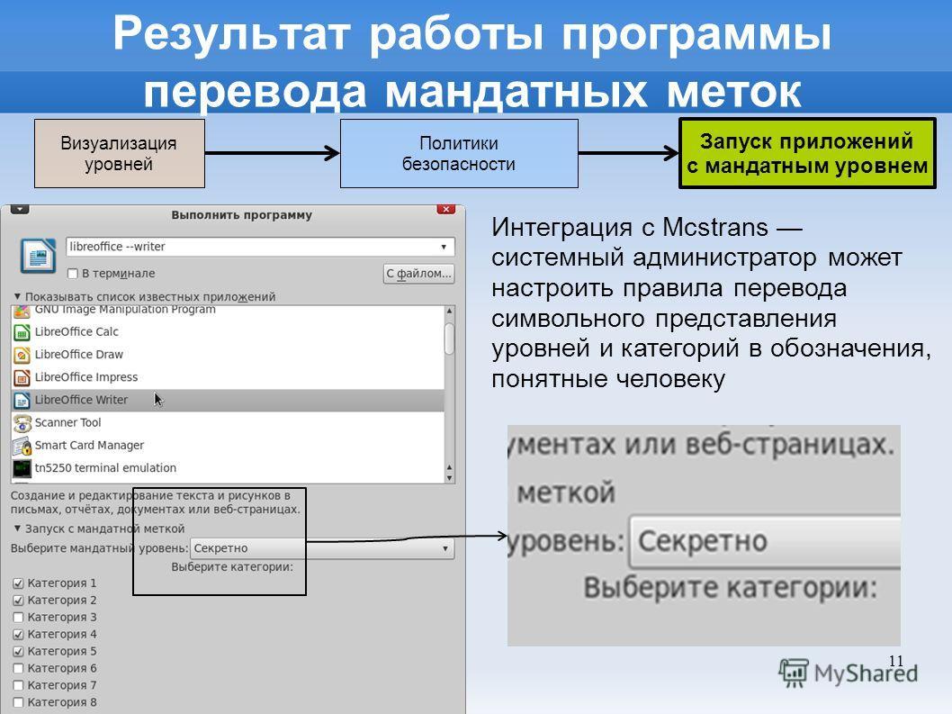 11 Результат работы программы перевода мандатных меток Интеграция с Mcstrans системный администратор может настроить правила перевода символьного представления уровней и категорий в обозначения, понятные человеку Политики безопасности Запуск приложен