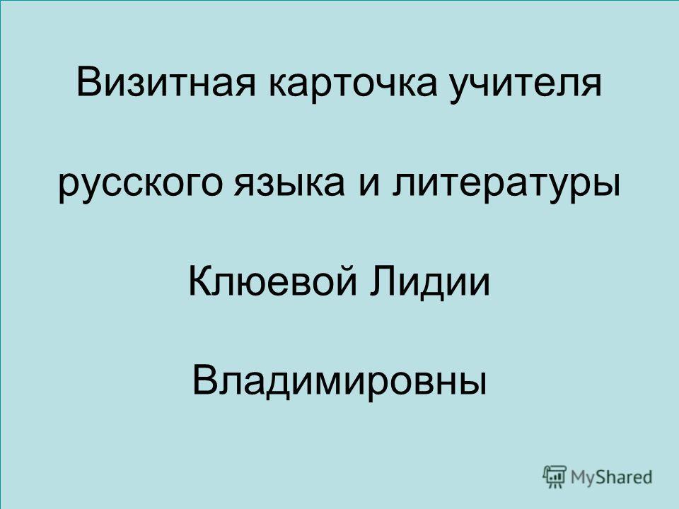 Визитная карточка учителя русского языка и литературы Клюевой Лидии Владимировны