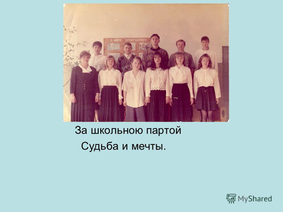 За школьною партой Судьба и мечты.