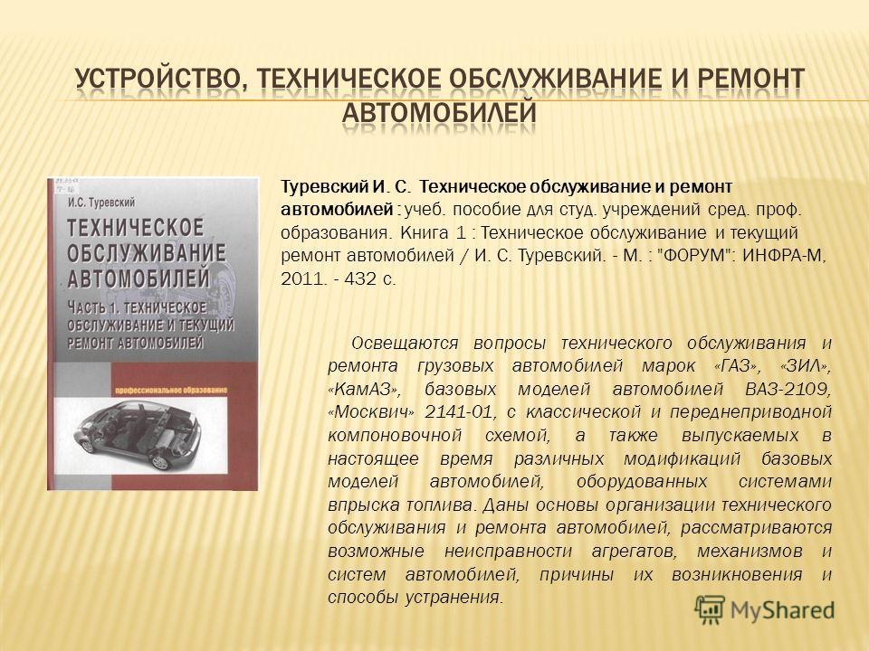 Освещаются вопросы технического обслуживания и ремонта грузовых автомобилей марок «ГАЗ», «ЗИЛ», «КамАЗ», базовых моделей автомобилей ВАЗ-2109, «Москвич» 2141-01, с классической и переднеприводной компоновочной схемой, а также выпускаемых в настоящее