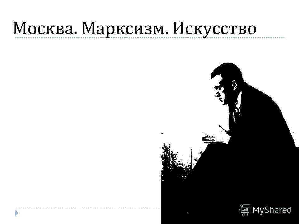 Москва. Марксизм. Искусство