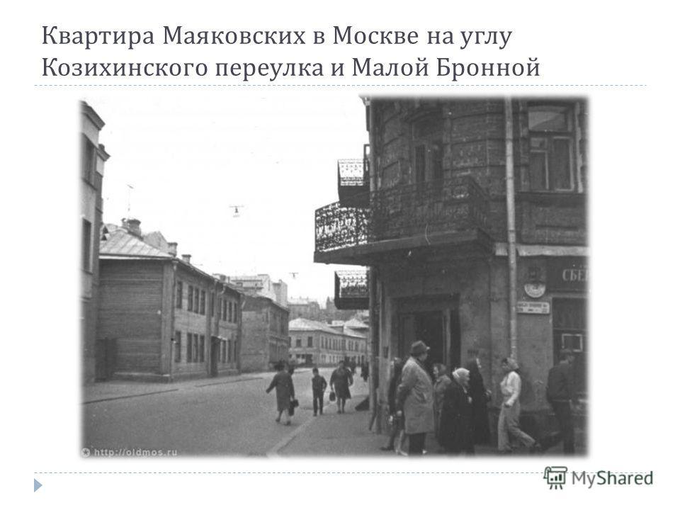 Квартира Маяковских в Москве на углу Козихинского переулка и Малой Бронной