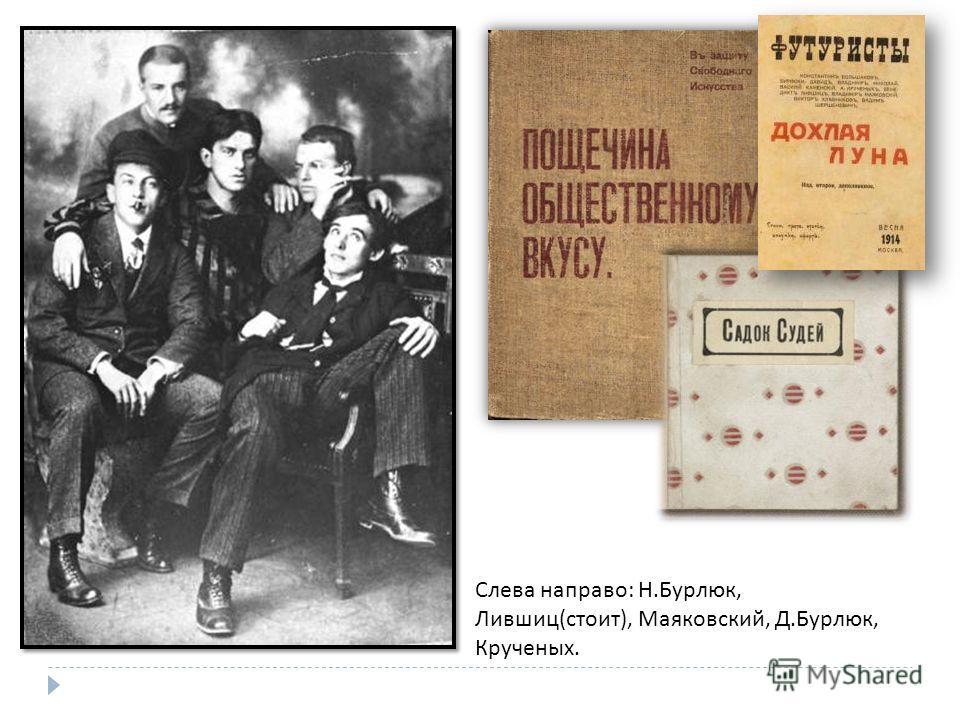 Слева направо : Н. Бурлюк, Лившиц ( стоит ), Маяковский, Д. Бурлюк, Крученых.
