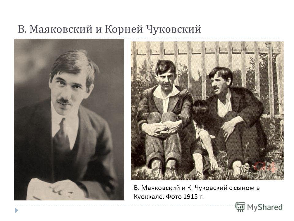 В. Маяковский и Корней Чуковский В. Маяковский и К. Чуковский с сыном в Куоккале. Фото 1915 г.