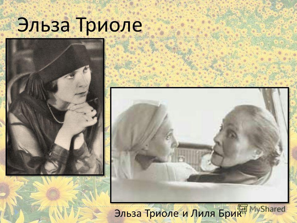 Эльза Триоле Эльза Триоле и Лиля Брик