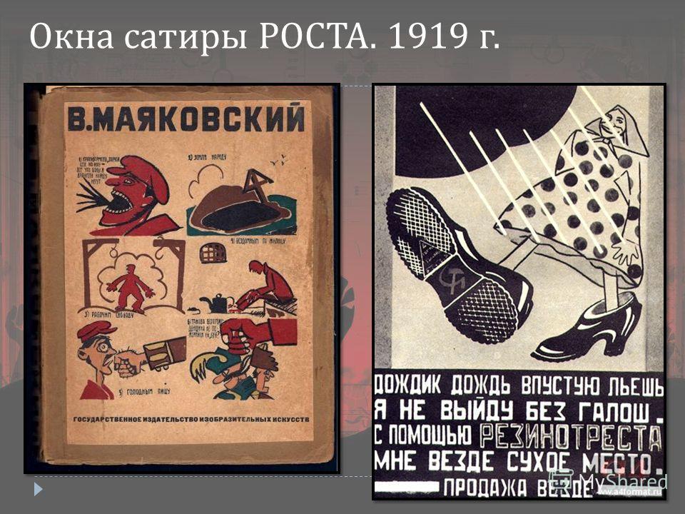 Окна сатиры РОСТА. 1919 г.