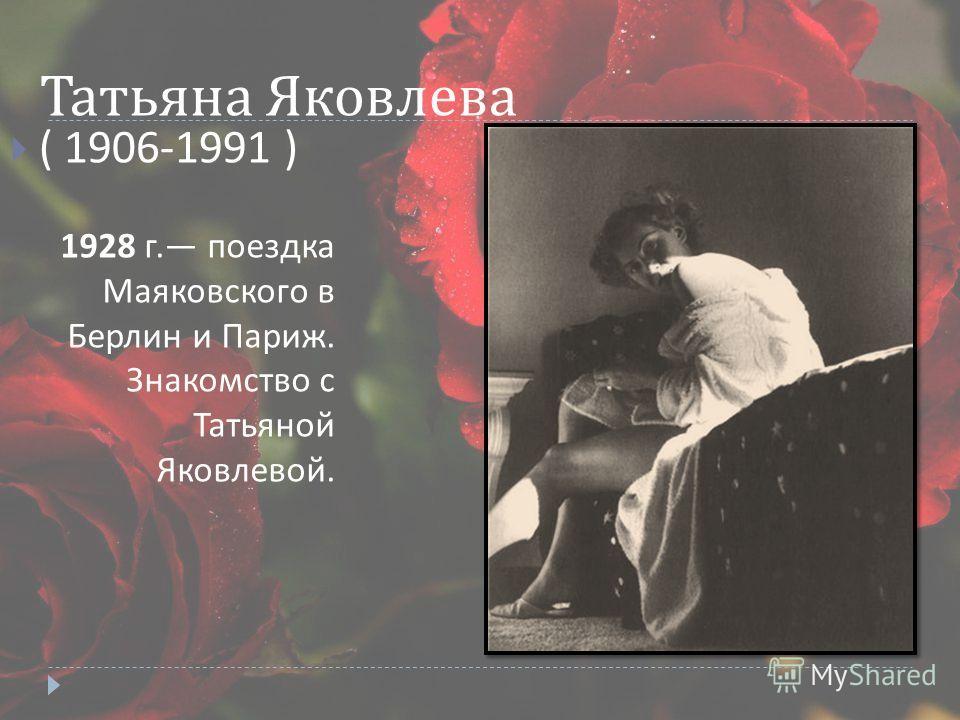 Татьяна Яковлева ( 1906-1991 ) 1928 г. поездка Маяковского в Берлин и Париж. Знакомство с Татьяной Яковлевой.