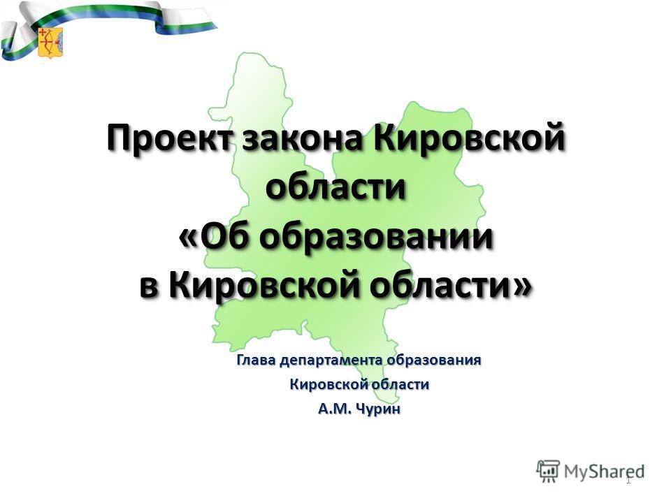 Проект закона Кировской области «Об образовании в Кировской области» Глава департамента образования Кировской области А.М. Чурин 1