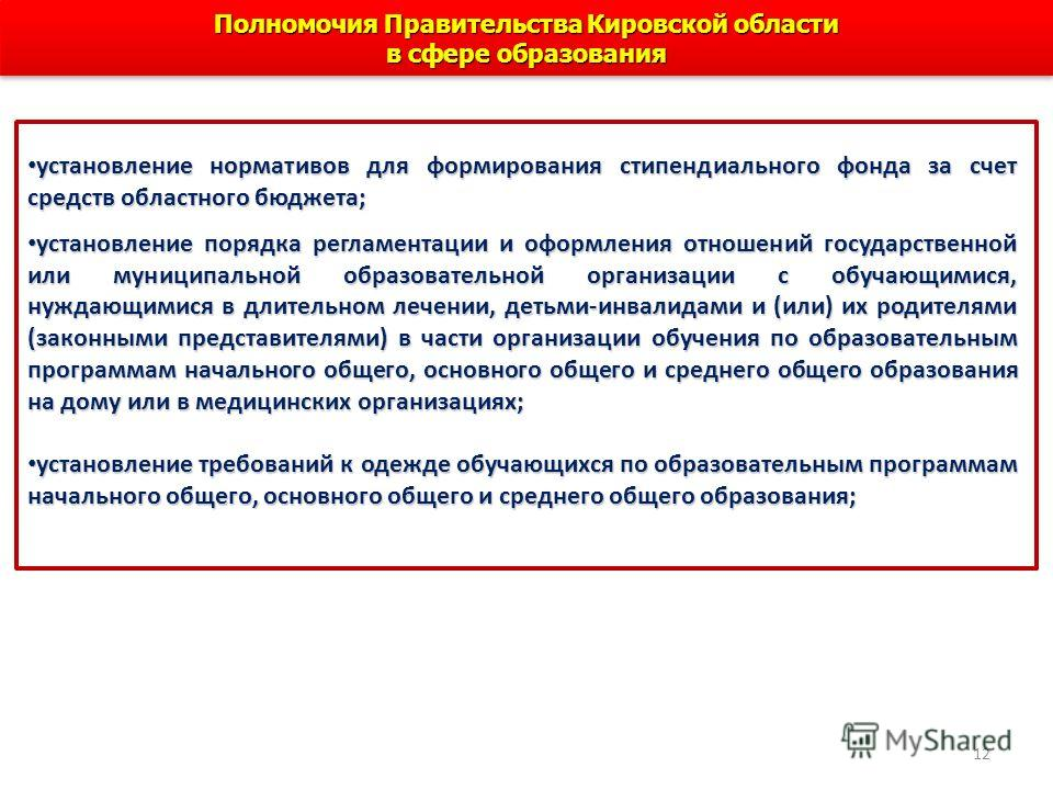 Полномочия Правительства Кировской области в сфере образования Полномочия Правительства Кировской области в сфере образования установление нормативов для формирования стипендиального фонда за счет средств областного бюджета; установление нормативов д