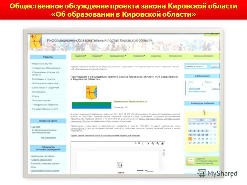 Общественное обсуждение проекта закона Кировской области «Об образовании в Кировской области» 5