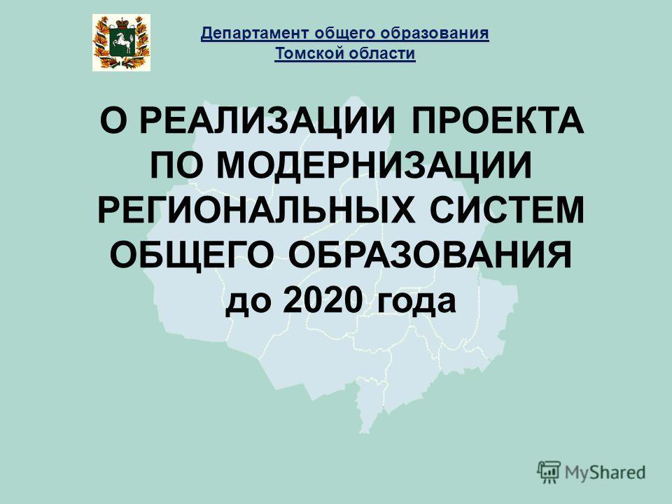 38 О мерах, направленных на обеспечение доступности дошкольного образования в Томской области Департамент общего образования Томской области О РЕАЛИЗАЦИИ ПРОЕКТА ПО МОДЕРНИЗАЦИИ РЕГИОНАЛЬНЫХ СИСТЕМ ОБЩЕГО ОБРАЗОВАНИЯ до 2020 года