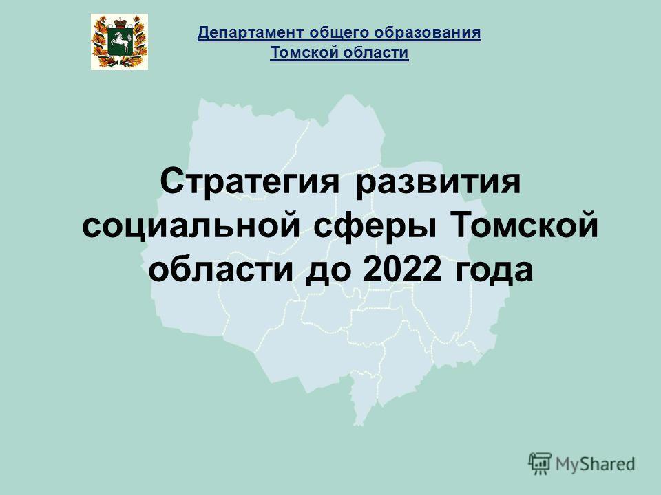 41 О мерах, направленных на обеспечение доступности дошкольного образования в Томской области Департамент общего образования Томской области Стратегия развития социальной сферы Томской области до 2022 года