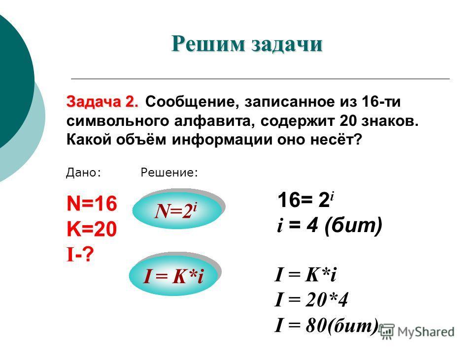 Зная, что 1 символ 256 символьного (компьютерного) алфавита - 1 байт предыдущую задачу