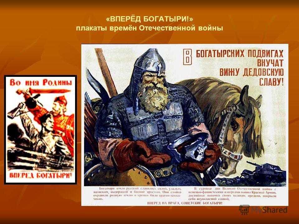 «ВПЕРЁД БОГАТЫРИ!» плакаты времён Отечественной войны