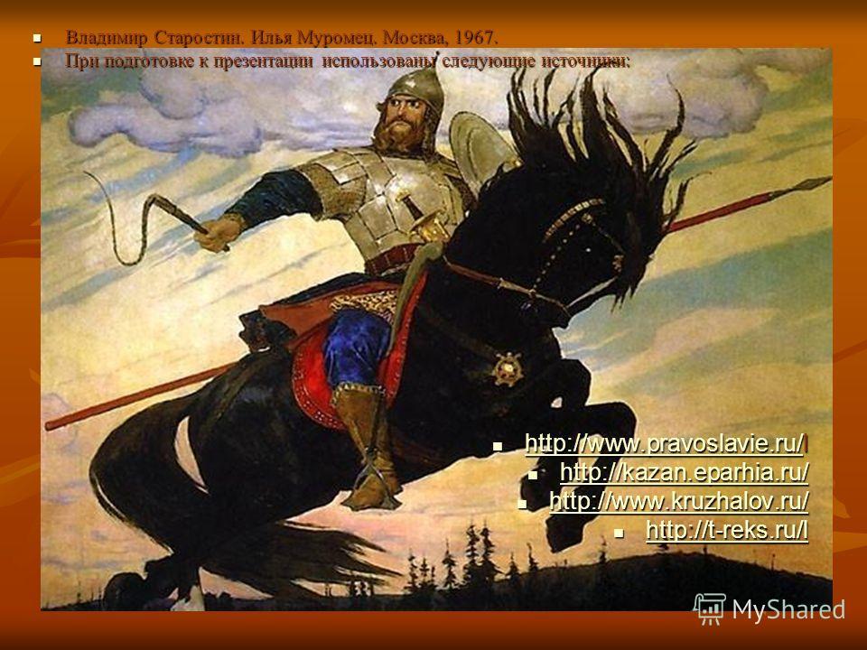 http://www.pravoslavie.ru/l http://www.pravoslavie.ru/l http://www.pravoslavie.ru/ http://kazan.eparhia.ru/ http://kazan.eparhia.ru/ http://kazan.eparhia.ru/ http://www.kruzhalov.ru/ http://www.kruzhalov.ru/ http://www.kruzhalov.ru/ http://t-reks.ru/