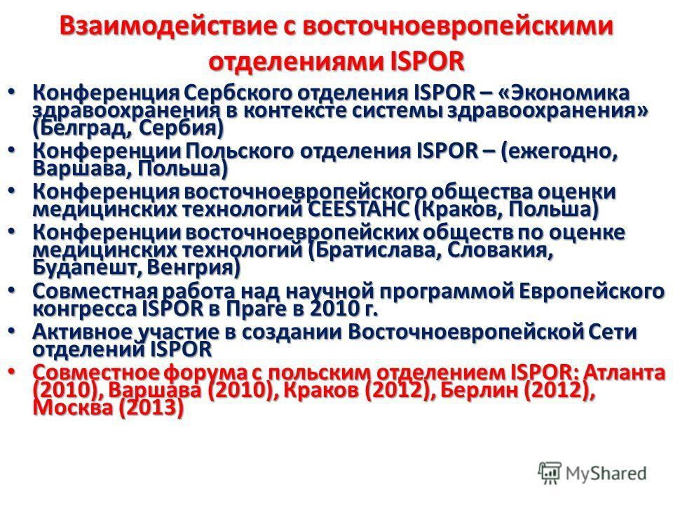 Взаимодействие с восточноевропейскими отделениями ISPOR Конференция Сербского отделения ISPOR – «Экономика здравоохранения в контексте системы здравоохранения» (Белград, Сербия) Конференция Сербского отделения ISPOR – «Экономика здравоохранения в кон