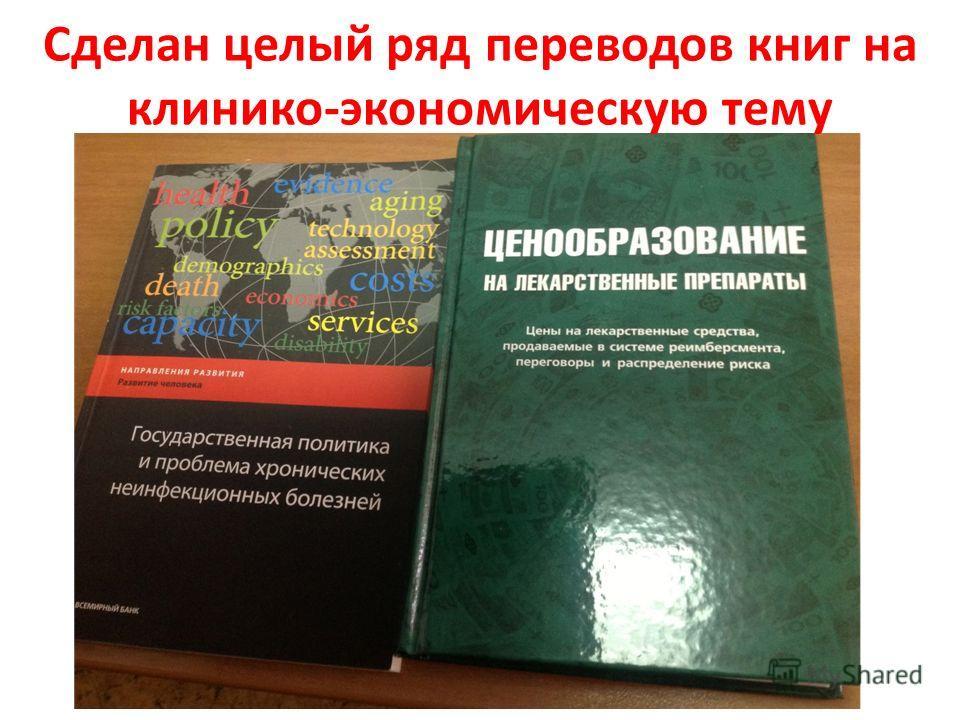 Сделан целый ряд переводов книг на клинико-экономическую тему