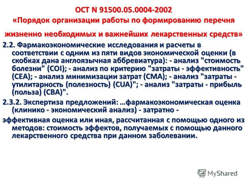 ОСТ N 91500.05.0004-2002 «Порядок организации работы по формированию перечня жизненно необходимых и важнейших лекарственных средств» 2.2. Фармакоэкономические исследования и расчеты в соответствии с одним из пяти видов экономической оценки (в скобках