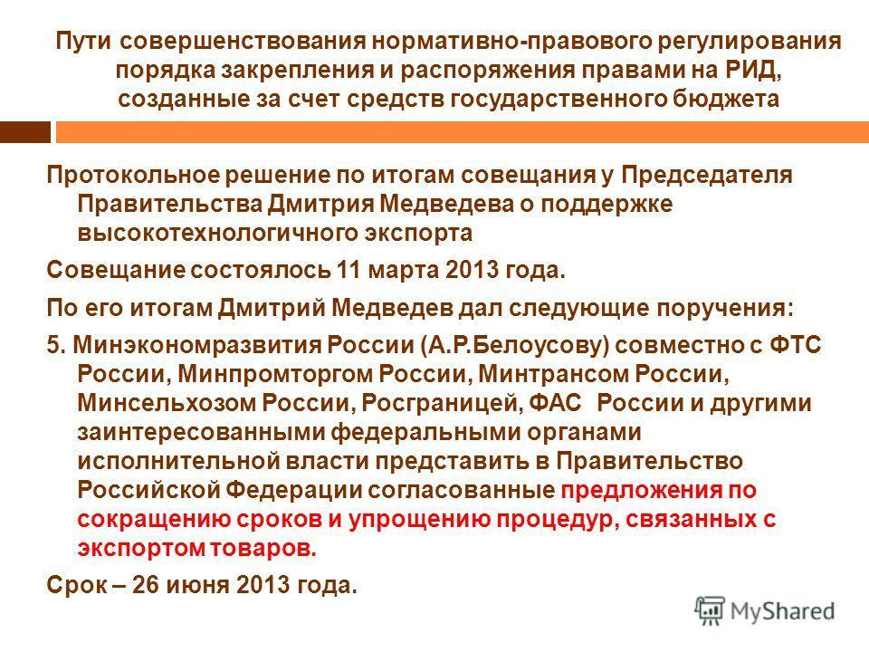 Протокольное решение по итогам совещания у Председателя Правительства Дмитрия Медведева о поддержке высокотехнологичного экспорта Совещание состоялось 11 марта 2013 года. По его итогам Дмитрий Медведев дал следующие поручения: 5. Минэкономразвития Ро