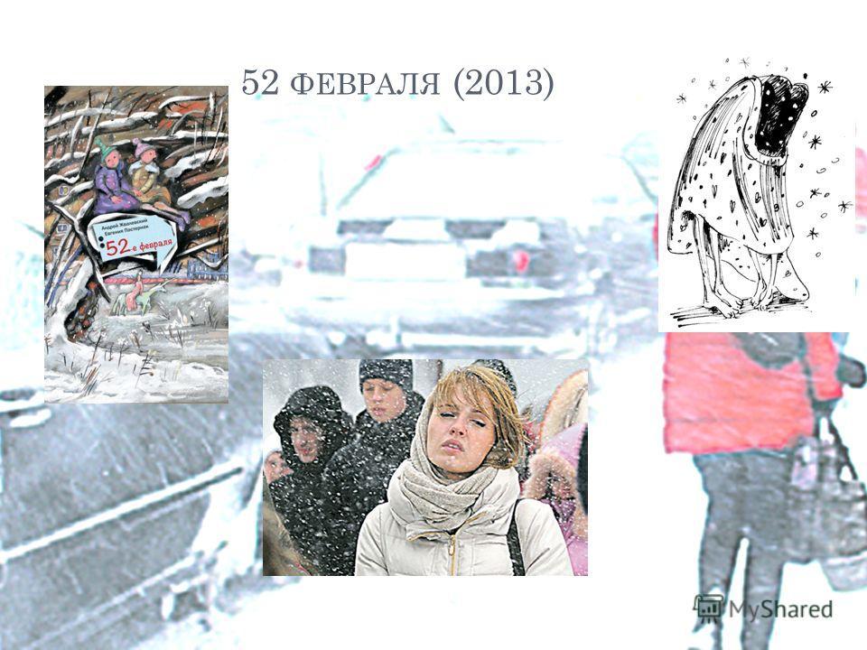 52 ФЕВРАЛЯ (2013)