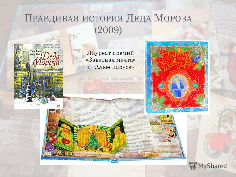 П РАВДИВАЯ ИСТОРИЯ Д ЕДА М ОРОЗА (2009) Лауреат премий «Заветная мечта» и «Алые паруса»