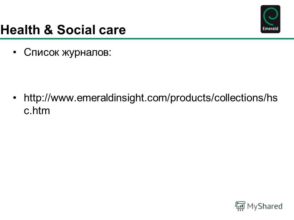 Health & Social care Список журналов: http://www.emeraldinsight.com/products/collections/hs c.htm