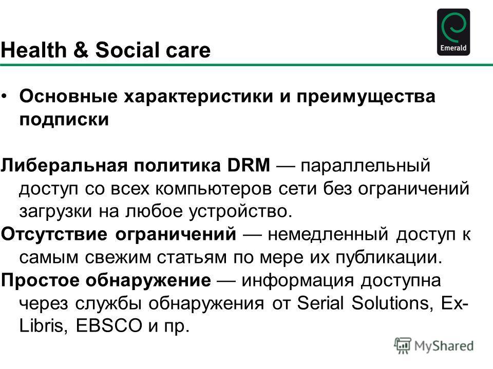 Health & Social care Основные характеристики и преимущества подписки Либеральная политика DRM параллельный доступ со всех компьютеров сети без ограничений загрузки на любое устройство. Отсутствие ограничений немедленный доступ к самым свежим статьям