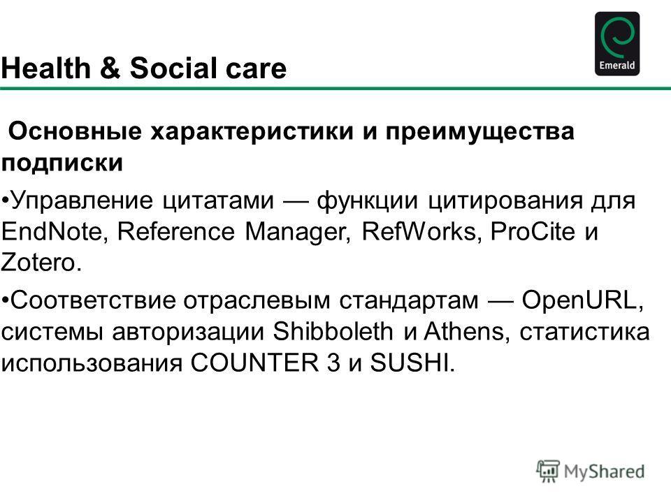 Health & Social care Основные характеристики и преимущества подписки Управление цитатами функции цитирования для EndNote, Reference Manager, RefWorks, ProCite и Zotero. Соответствие отраслевым стандартам OpenURL, системы авторизации Shibboleth и Athe