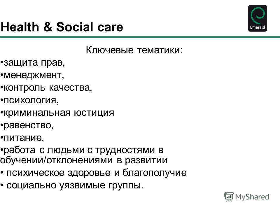 Health & Social care Ключевые тематики: защита прав, менеджмент, контроль качества, психология, криминальная юстиция равенство, питание, работа с людьми с трудностями в обучении/отклонениями в развитии психическое здоровье и благополучие социально уя