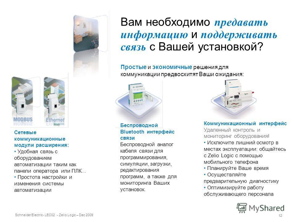 Schneider Electric 12 - LEC02 - Zelio Logic – Dec 2009 Вам необходимо предавать информацию и поддерживать связь с Вашей установкой? Беспроводной Bluetooth интерфейс связи Беспроводной аналог кабеля связи для программирования, симуляции, загрузки, ред