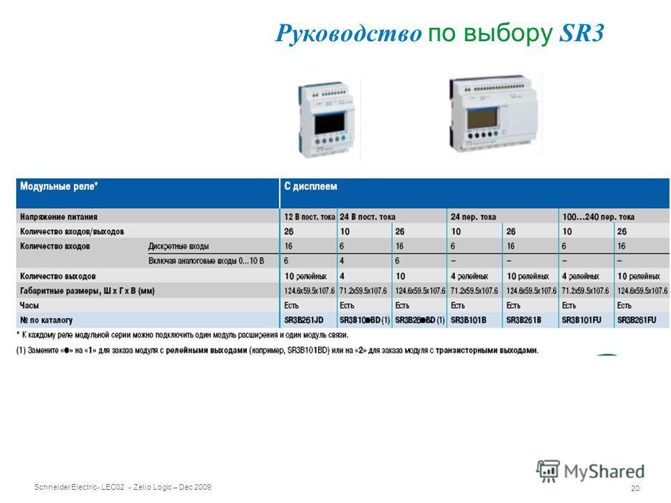 Schneider Electric 20 - LEC02 - Zelio Logic – Dec 2009 Руководство по выбору SR3