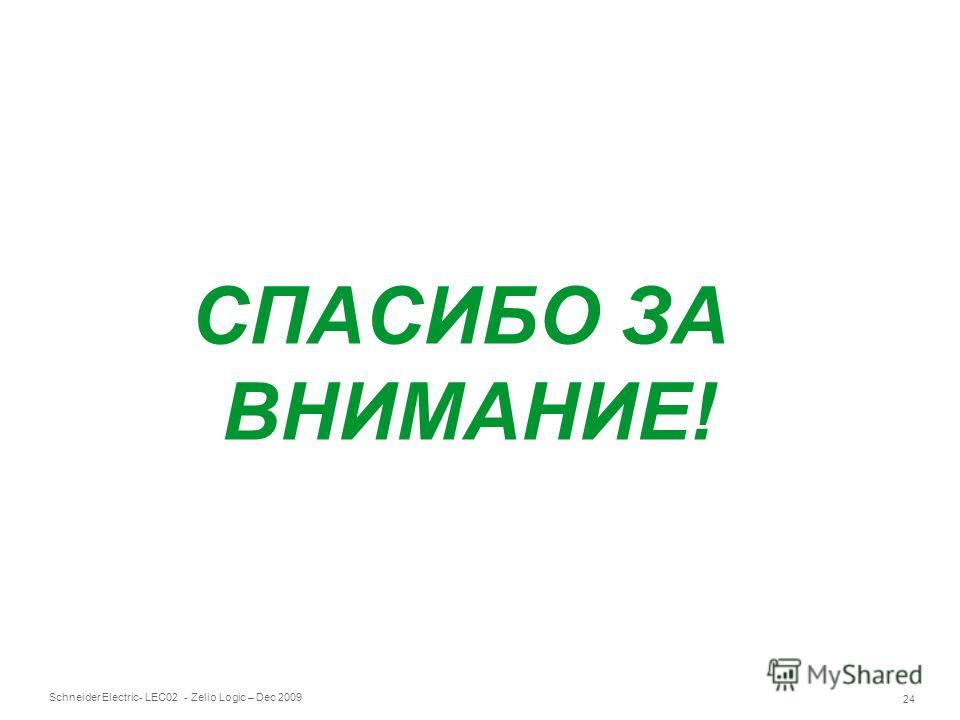 Schneider Electric 24 - LEC02 - Zelio Logic – Dec 2009 СПАСИБО ЗА ВНИМАНИЕ!
