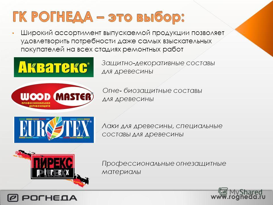 Вся выпускаемая продукция проходит полный контроль качества на всех стадиях производства в соответствии с требованиями ГОСТ ISO 9001-2011 www.rogneda.ru Мы разрабатываем и производим материалы, не оказывающие вредного воздействия на окружающую среду,