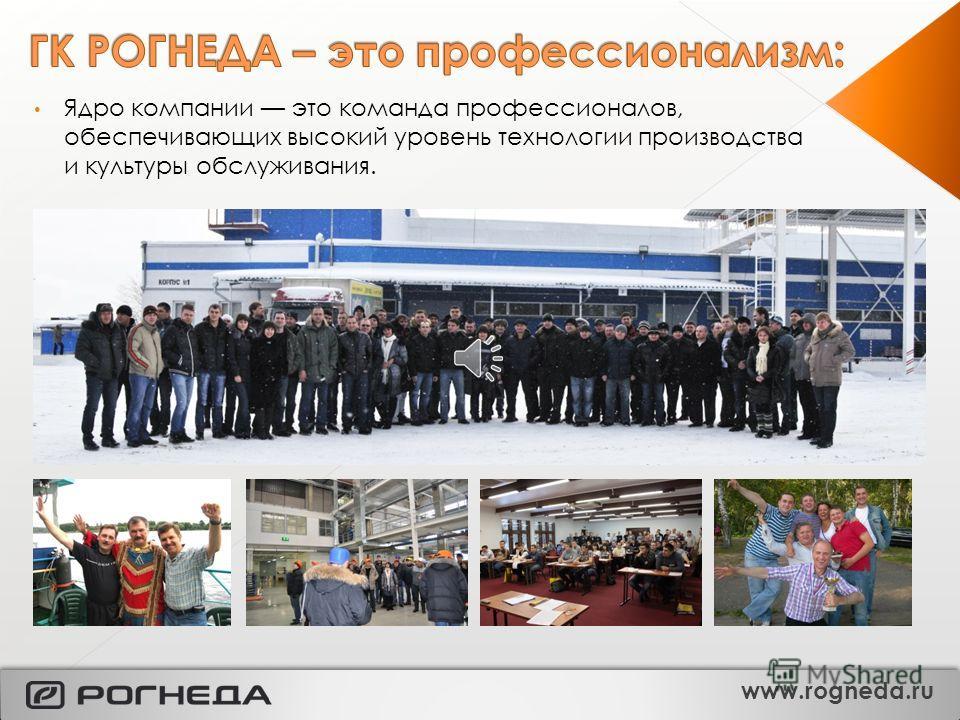 Благодаря развитой сети дистрибуции, продукция ГК Рогнеда представлена не только на всей территории РФ, но и в странах СНГ www.rogneda.ru