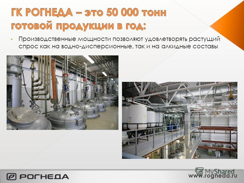 www.rogneda.ru Собственный научно-технический центр располагает современными лабораториями, оснащенными новейшим высокоточным оборудованием