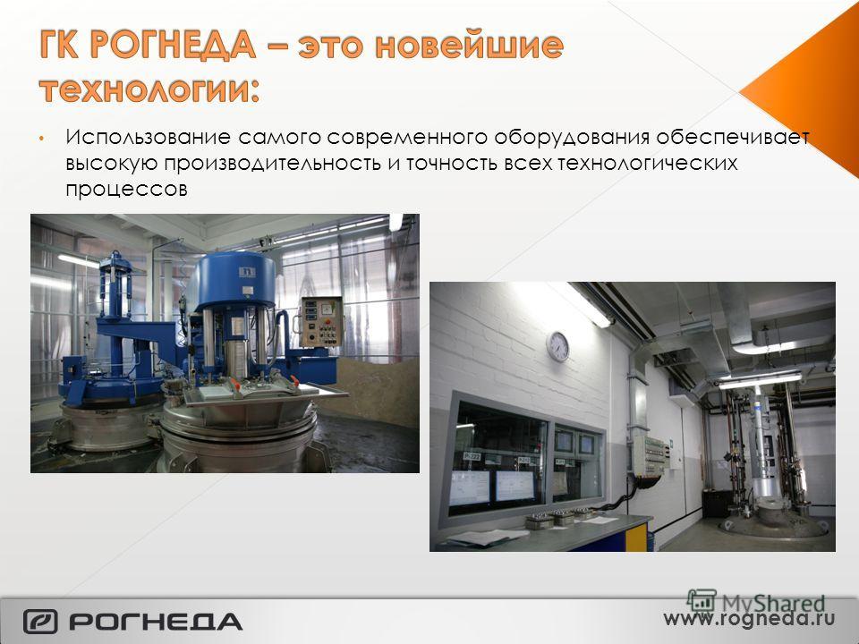 Производственные мощности позволяют удовлетворять растущий спрос как на водно-дисперсионные, так и на алкидные составы www.rogneda.ru