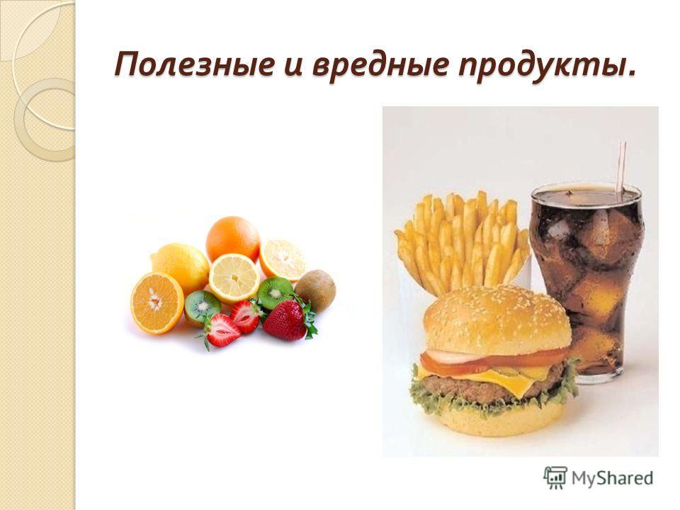 Влияние современного образа жизни на питание человека. Питание является основой жизни, главным фактором, определяющим здоровье, долголетие и работоспособность человека. При любых нарушениях питания резко снижается способность противостоять неблагопри