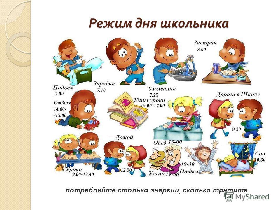 правила здорового питания для школьников пословицы