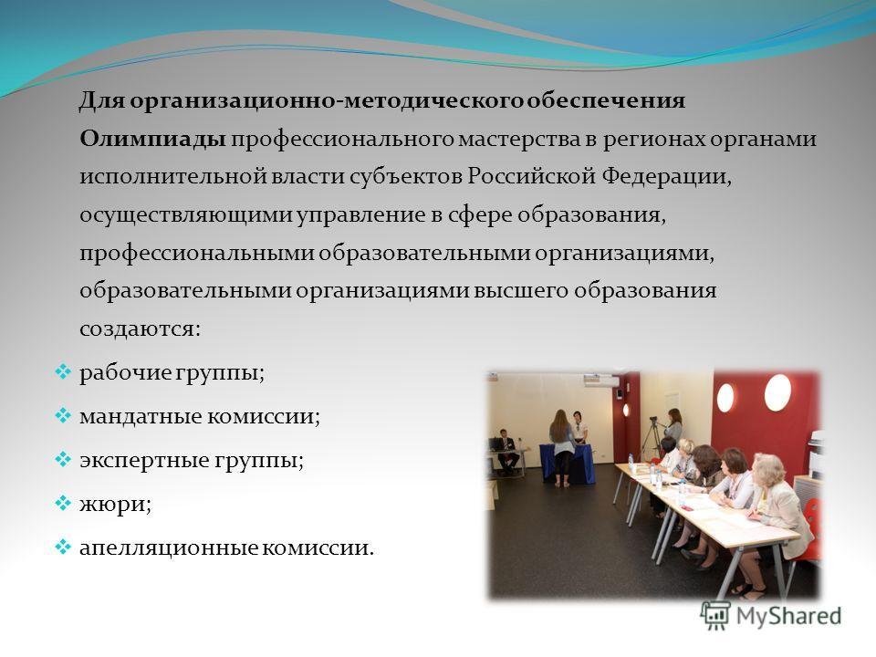 Для организационно-методического обеспечения Олимпиады профессионального мастерства в регионах органами исполнительной власти субъектов Российской Федерации, осуществляющими управление в сфере образования, профессиональными образовательными организац