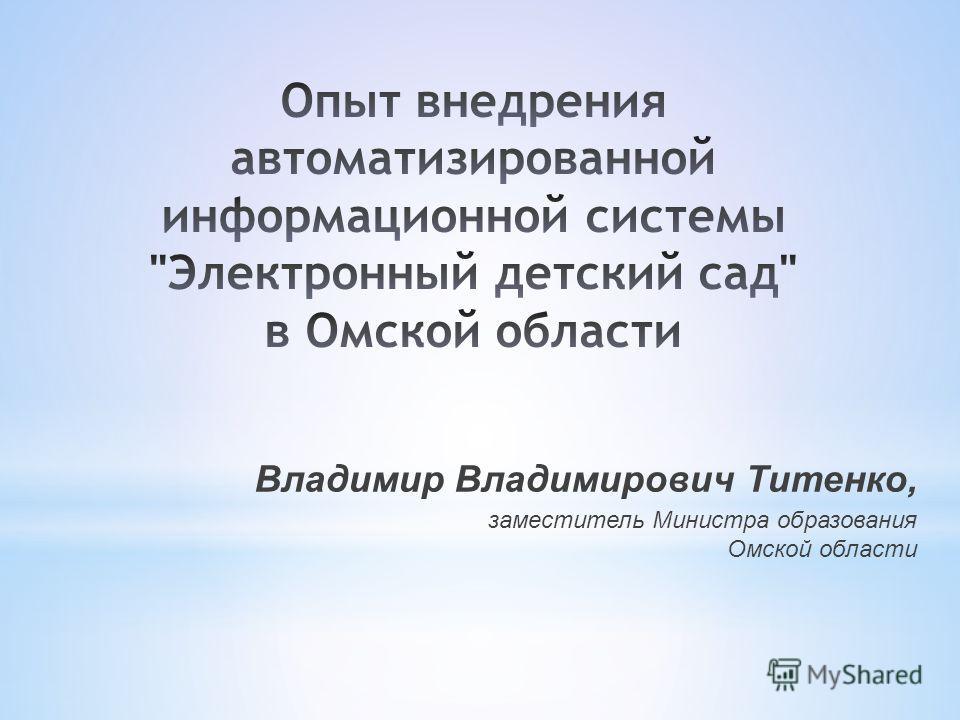 Владимир Владимирович Титенко, заместитель Министра образования Омской области