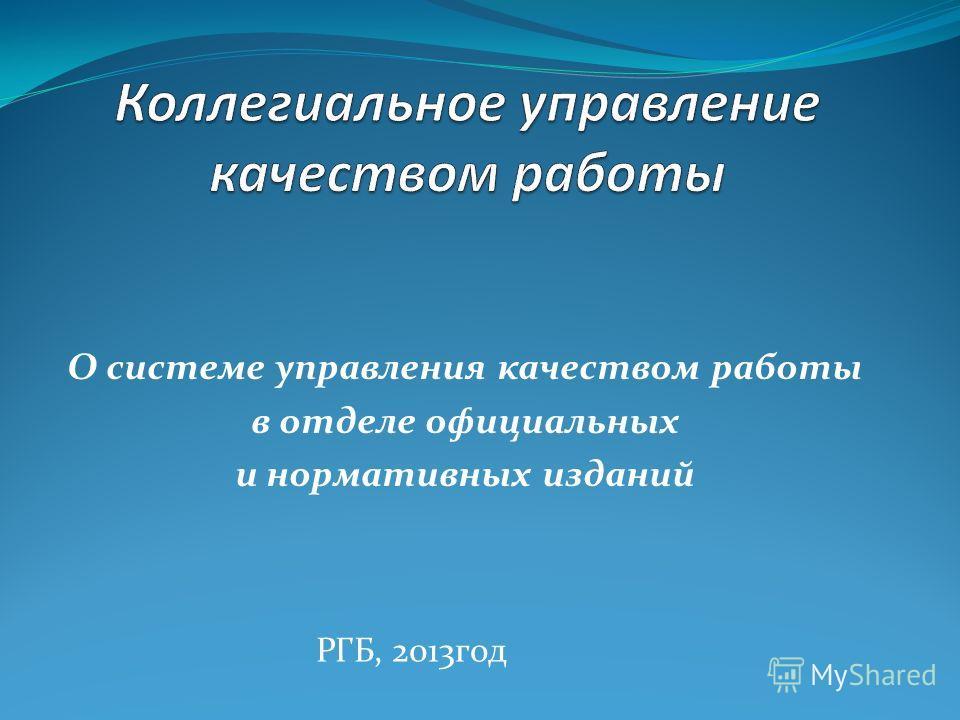 О системе управления качеством работы в отделе официальных и нормативных изданий РГБ, 2013год