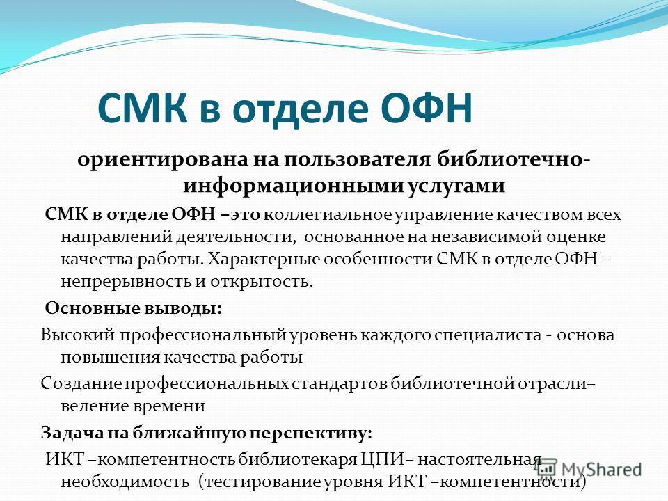 СМК в отделе ОФН ориентирована на пользователя библиотечно- информационными услугами СМК в отделе ОФН –это коллегиальное управление качеством всех направлений деятельности, основанное на независимой оценке качества работы. Характерные особенности СМК