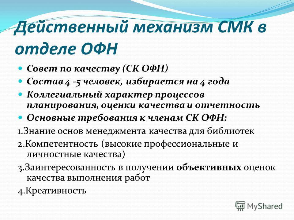 Действенный механизм СМК в отделе ОФН Совет по качеству (СК ОФН) Состав 4 -5 человек, избирается на 4 года Коллегиальный характер процессов планирования, оценки качества и отчетность Основные требования к членам СК ОФН: 1.Знание основ менеджмента кач