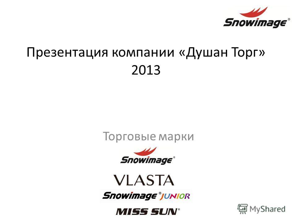 Презентация компании «Душан Торг» 2013 Торговые марки