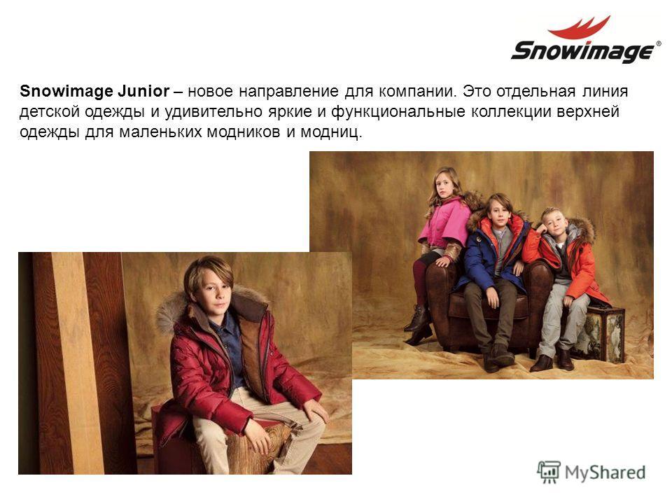 Snowimage Junior – новое направление для компании. Это отдельная линия детской одежды и удивительно яркие и функциональные коллекции верхней одежды для маленьких модников и модниц.