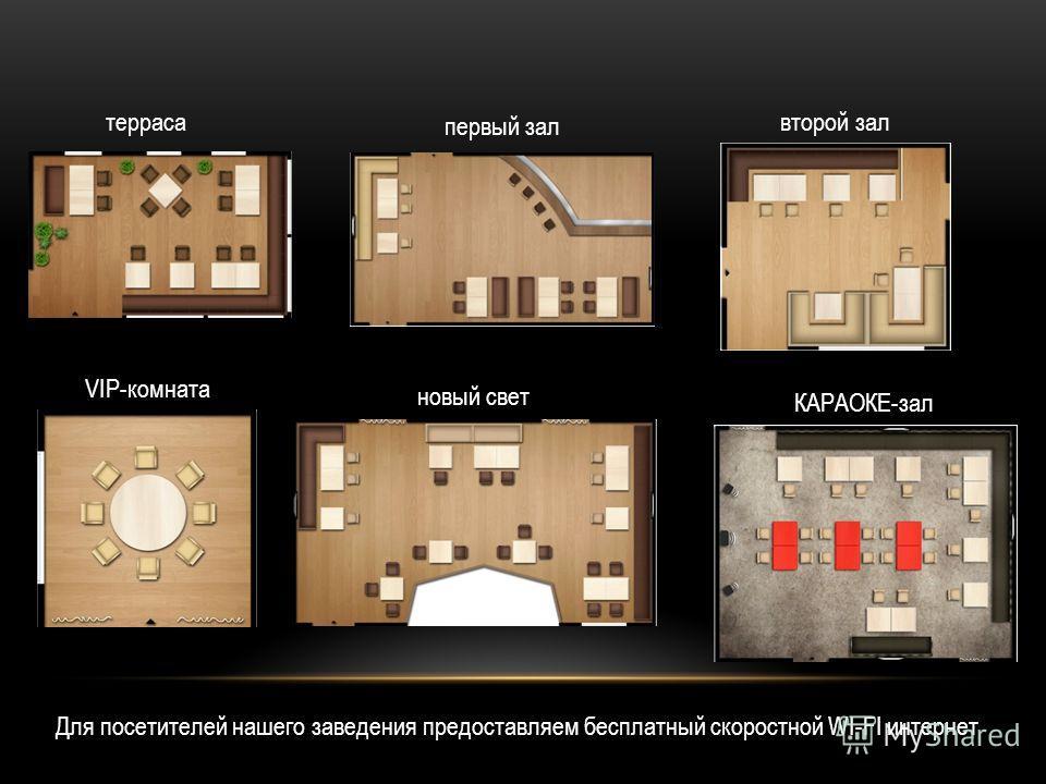 Для посетителей нашего заведения предоставляем бесплатный скоростной WI-FI интернет терраса первый зал второй зал VIP-комната новый свет КАРАОКЕ-зал