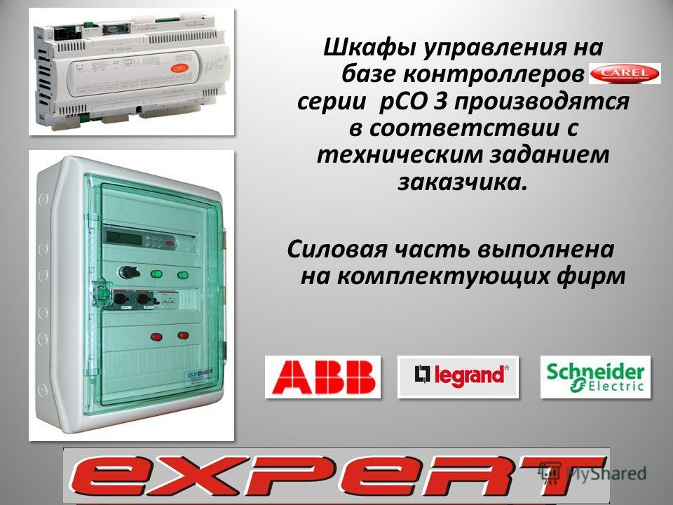 Шкафы управления на базе контроллеров серии pCO 3 производятся в соответствии с техническим заданием заказчика. Силовая часть выполнена на комплектующих фирм