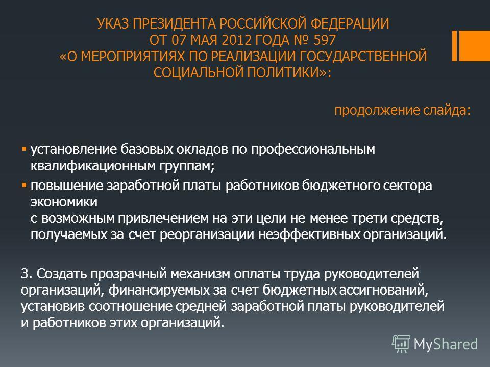 УКАЗ ПРЕЗИДЕНТА РОССИЙСКОЙ ФЕДЕРАЦИИ ОТ 07 МАЯ 2012 ГОДА 597 «О МЕРОПРИЯТИЯХ ПО РЕАЛИЗАЦИИ ГОСУДАРСТВЕННОЙ СОЦИАЛЬНОЙ ПОЛИТИКИ»: продолжение слайда: установление базовых окладов по профессиональным квалификационным группам; повышение заработной платы