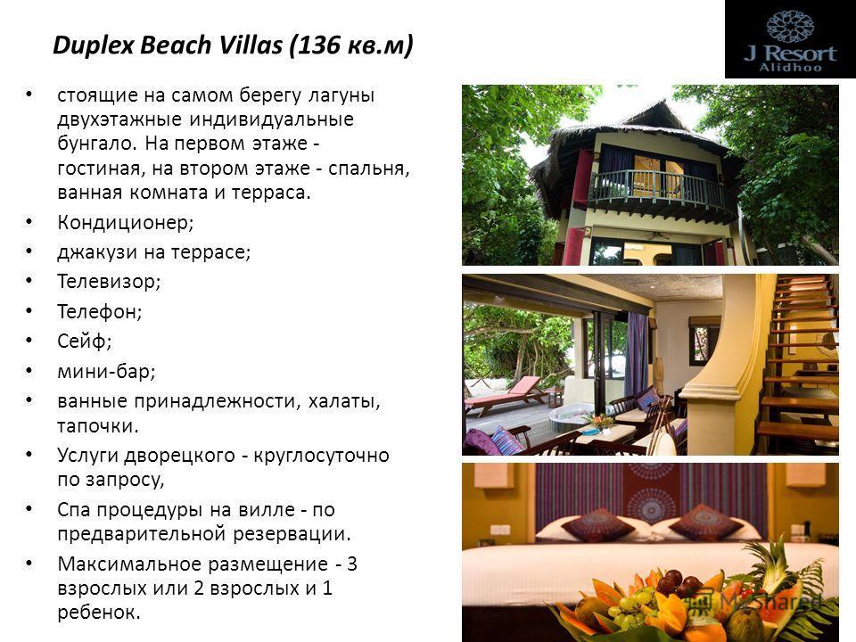Duplex Beach Villas (136 кв.м) стоящие на самом берегу лагуны двухэтажные индивидуальные бунгало. На первом этаже - гостиная, на втором этаже - спальня, ванная комната и терраса. Кондиционер; джакузи на террасе; Телевизор; Телефон; Сейф; мини-бар; ва